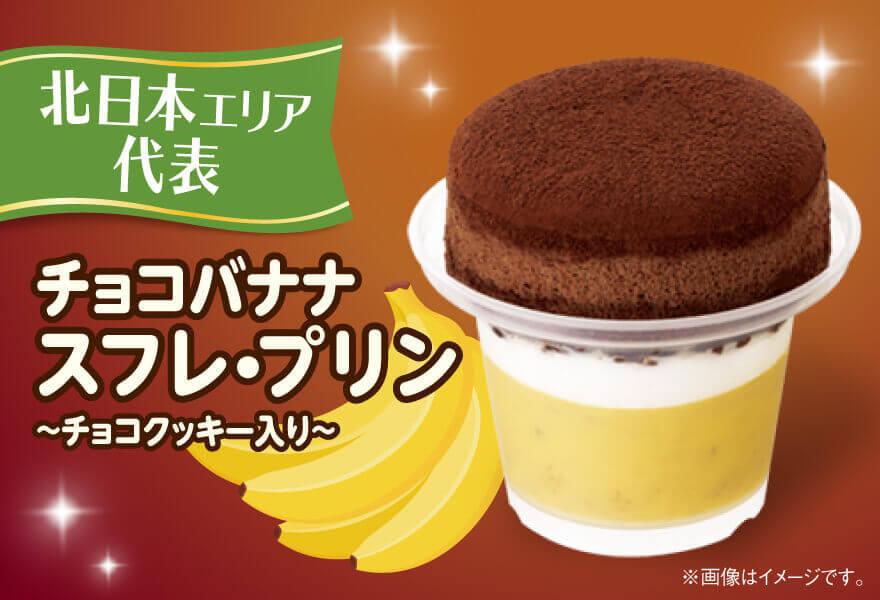 ファミリーマートの『チョコバナナ スフレ・プリン~チョコクッキー入り~』