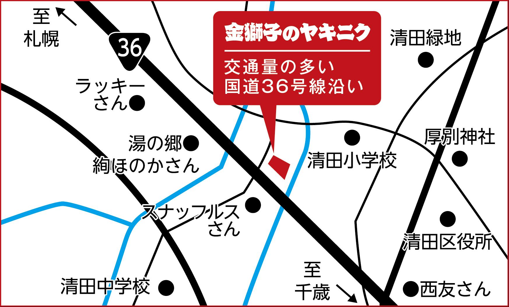 金獅子のヤキニク 清田本店の地図