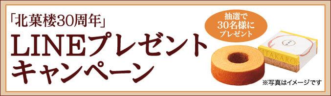 北菓楼の『~「北菓楼30周年記念」LINEプレゼントキャンペーン~』
