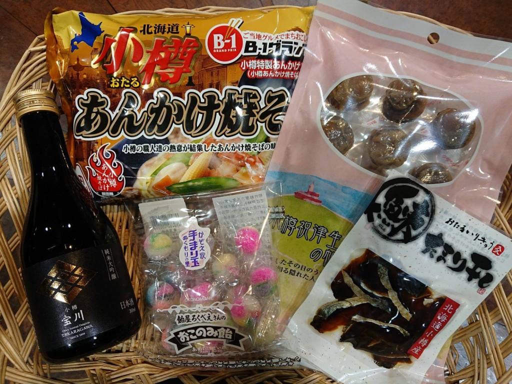 オンラインさっぽろオータムフェスト2021の『一般社団法人小樽観光協会』