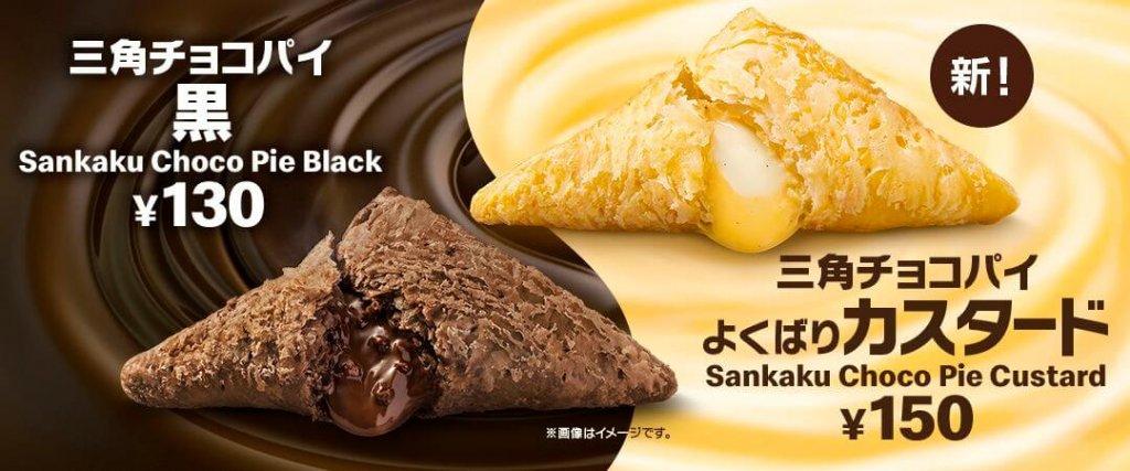 マクドナルドの『三角チョコパイ よくばりカスタード』・『三角チョコパイ 黒』