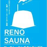 """""""札幌市内で究極のととのい体験""""として「テントサウナ」を提案する『RENO SAUNA(リノサウナ)』が11月12日(金)よりシャトレーゼガトーキングダムサッポロにオープン!"""