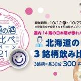 北海道の日本酒が集まる『北海道の酒 飲み比べキャンペーン2021』が10月12日(火)より赤れんがテラスで開催!