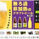 株式会社サッポロドラッグストアーからオリジナルクラフトビール「EZOシリーズ」の最新作『EZO GRAPE WEIZEN』がMakuakeにて先行販売を実施!