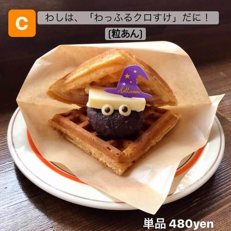 CAFE FUGOの『秋のあんバター祭り』-わっふるクロすけ