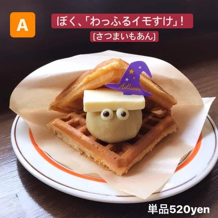 CAFE FUGOの『秋のあんバター祭り』-わっふるイモすけ