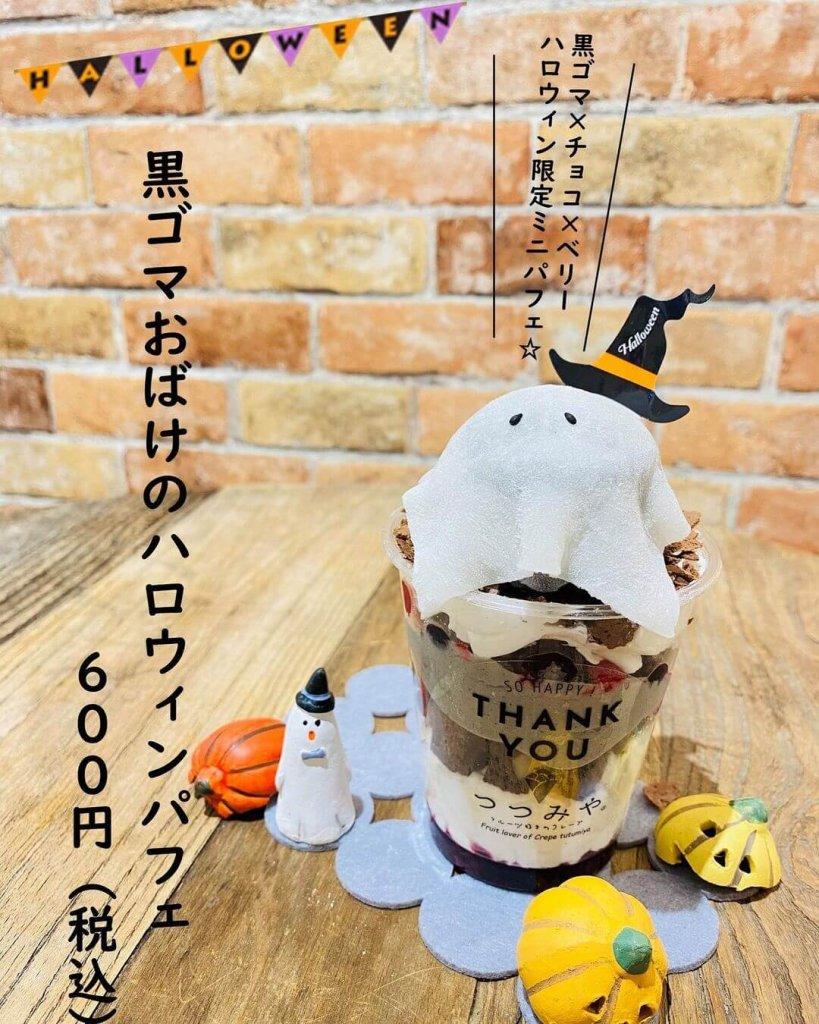 大丸札幌のあるつつみやから『黒ゴマおばけのハロウィンパフェ』が発売!