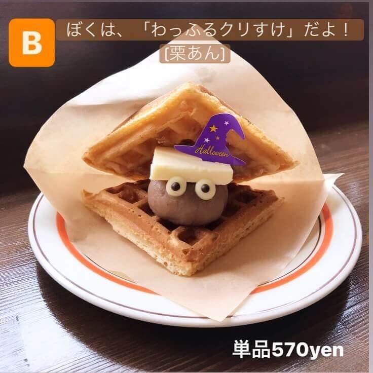 CAFE FUGOの『秋のあんバター祭り』-わっふるクリすけ