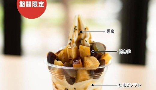 清田区にあるコッコテラスから『おいもパフェ』が発売!