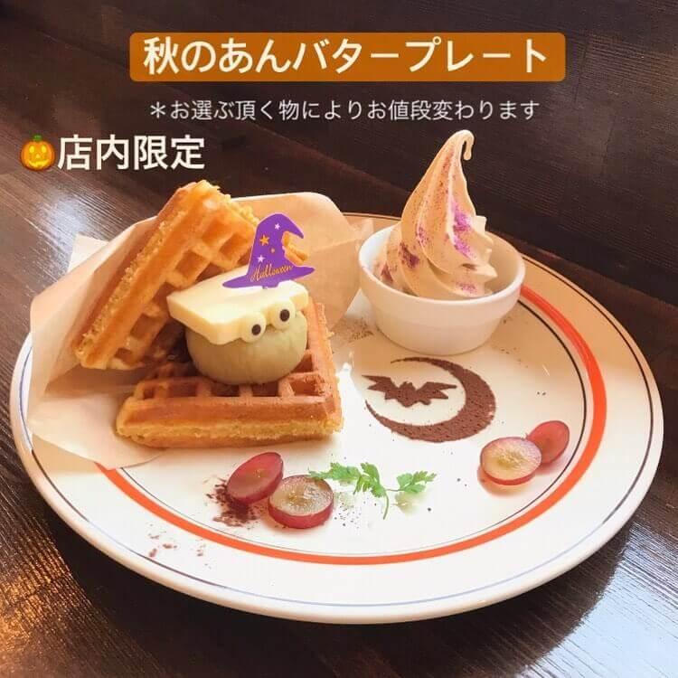 CAFE FUGOの『秋のあんバター祭り』-秋のあんバタープレート