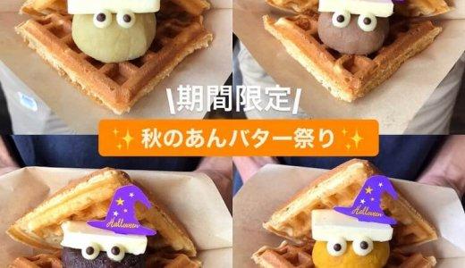 手稲にあるCAFE FUGOから『秋のあんバター祭り』が開催!