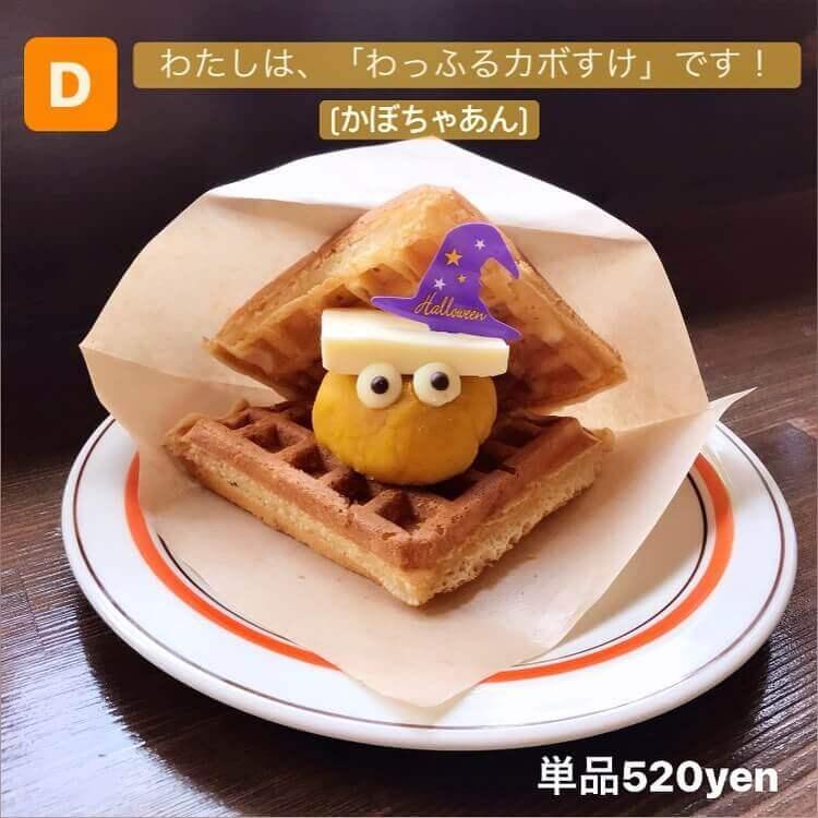CAFE FUGOの『秋のあんバター祭り』-わっふるカボすけ