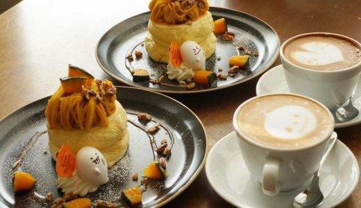 東区にある「ease cafe(イーズカフェ)」にて『ハロウィンパンケーキ』が10月31日(日)まで販売中!