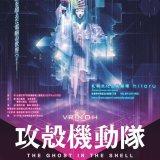 お能×VR技術×攻殻機動隊のコラボ公演『hitaruのひととき~VR能 攻殻機動隊~』が2022年1月15日(土)に札幌文化芸術劇場hitaruで開催!