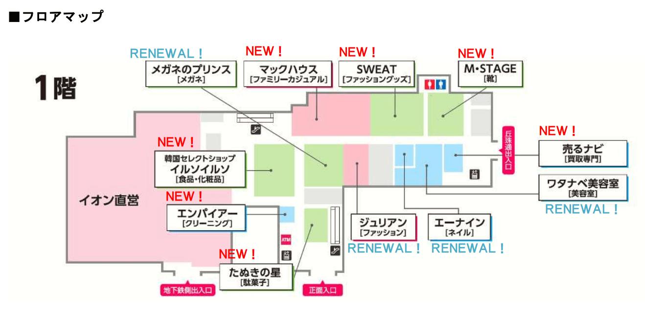 イオン札幌栄町店の1階フロアマップ