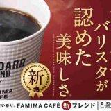 ファミマの「ブレンドコーヒー」がリニューアルして新登場!世界一のバリスタが監修