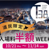 JRタワー展望室T38が道民限定の『入場料半額WEEK』を開催!大人 370円で入場可能に
