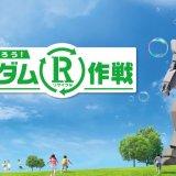 ガンダムを通じてリサイクルへの関心を高める『ガンダムR作戦』が札幌パルコにて10月30日(土)より開催!「エコプラ」のガンプラ体験キットを無料配布しリサイクルについて学ぶ機会を提供