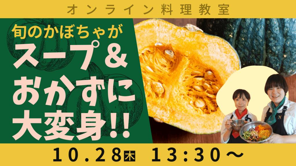 オンライン料理教室『野菜ソムリエと作る家庭料理!旬のかぼちゃがスープ&おかずに大変身』
