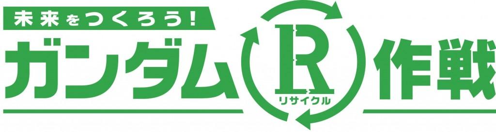 『ガンダムR作戦』-ロゴ