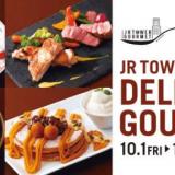 JRタワー(アピア・エスタ・パセオ・札幌ステラプレイス)にて各店自慢のグルメ・スイーツを紹介する『JR TOWER DELICIOUS GOURMET』が10月1日(金)より開催!