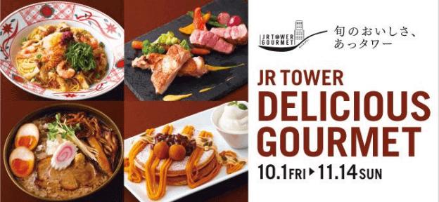 『JR TOWER DELICIOUS GOURMET』