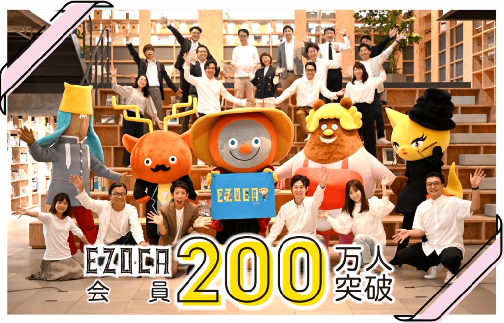 EZOCA-会員数17.5万人から7年間で200万人へ