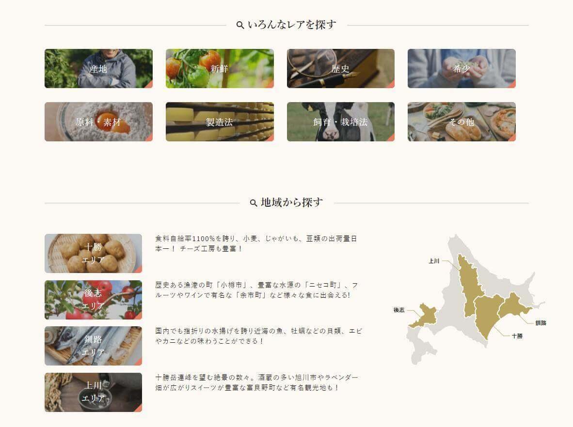 『食べレア北海道』-レアポイントから検索できます