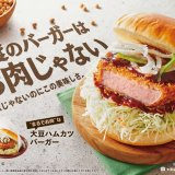 コメダ珈琲店から大豆ミートを使用した『大豆ハムカツバーガー』が10月20日(水)より季節限定で発売!