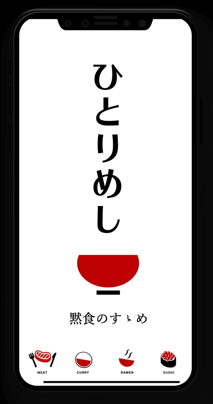 札幌の飲食店をソロ活で応援するサービス『ひとりめし』