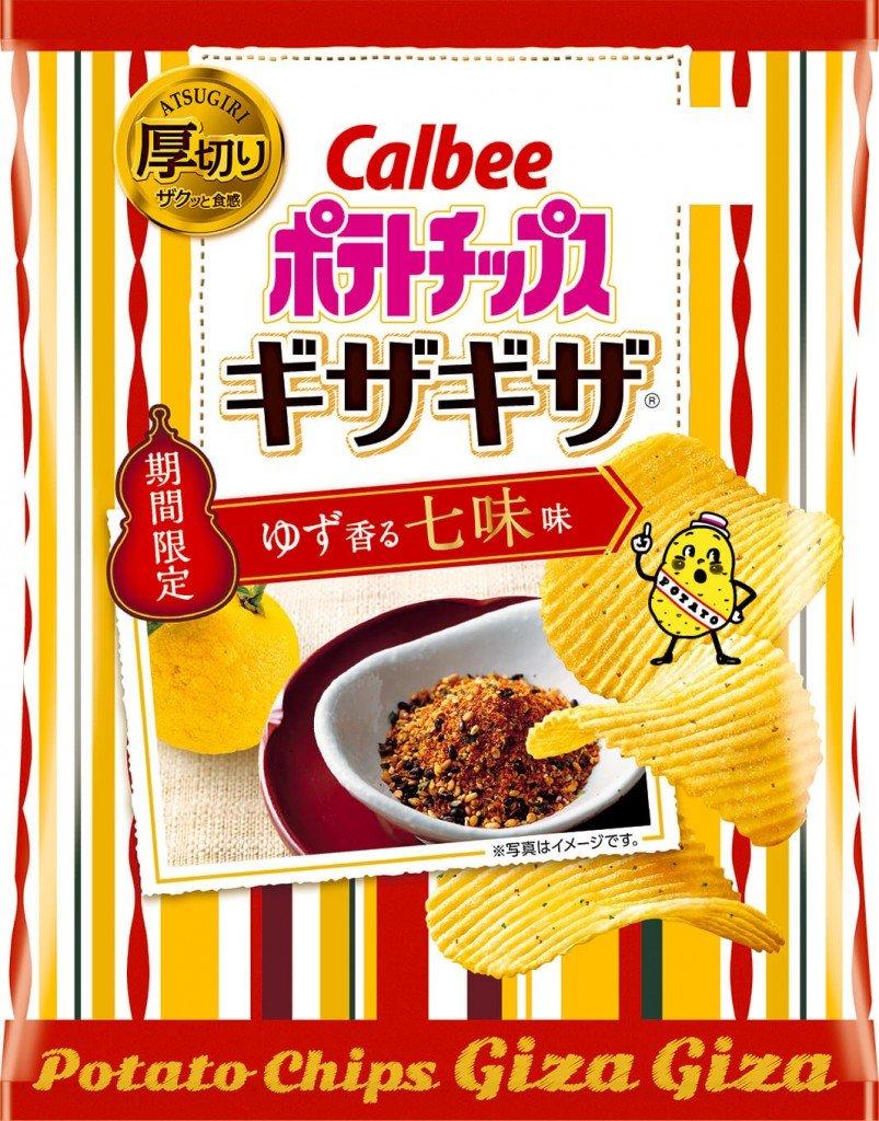 『ポテトチップスギザギザ® ゆず香る七味味』