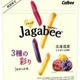 北海道産の希少な有色じゃがいもを使用した「Jagabee」初の3品種MIX『ごほうびJagabee 3種の彩りうまみしお味』が10月25日(月)より全国のコンビニエンスストアで先行発売!