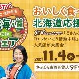 北海道の逸品が集まる『STV どさんこ情熱市場北海道応援フェア』が11月4日(木)よりさっぽろ東急百貨店にて期間限定開催!
