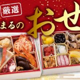 根室花まるから地元北海道の食材を厳選した『北海道おせち』が10月26日(火)より予約開始!