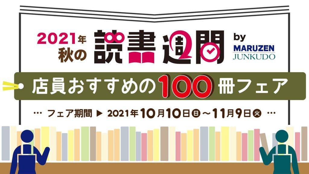 『店員おすすめの100冊』