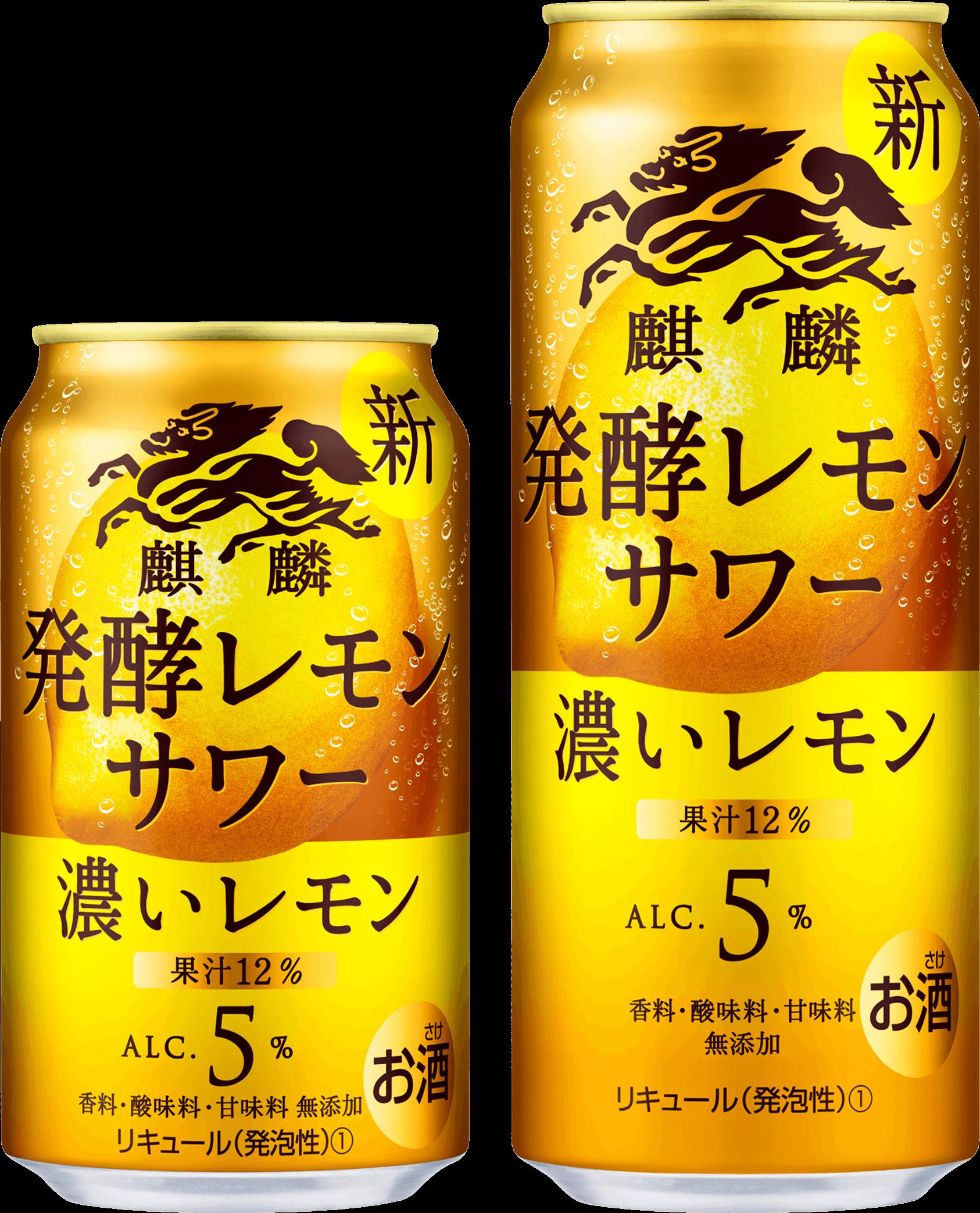『麒麟 発酵レモンサワー 濃いレモン』