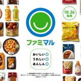 ファミリーマートが【おいしい、うれしい、あんしん】の新ブランド『ファミマル』を開始!