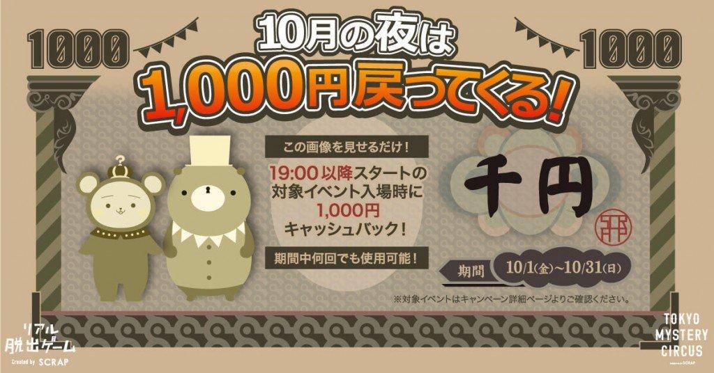 リアル脱出ゲームの1,000円キャッシュバックキャンペーン『10月の夜は1,000円戻ってくる!』