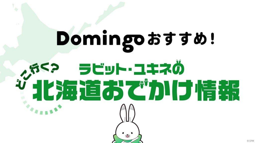 『Domingoおすすめ!どこ行く?ラビット・ユキネの北海道おでかけ情報』