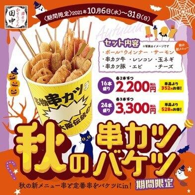串カツ田中の『秋の串カツバケツ』