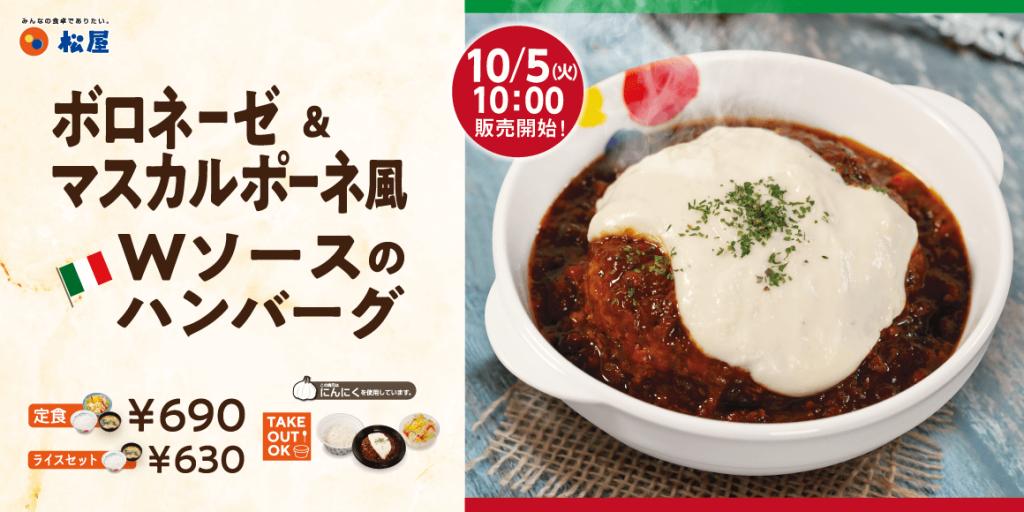 松屋の『ボロネーゼ&マスカルポーネ風Wソースのハンバーグ定食』