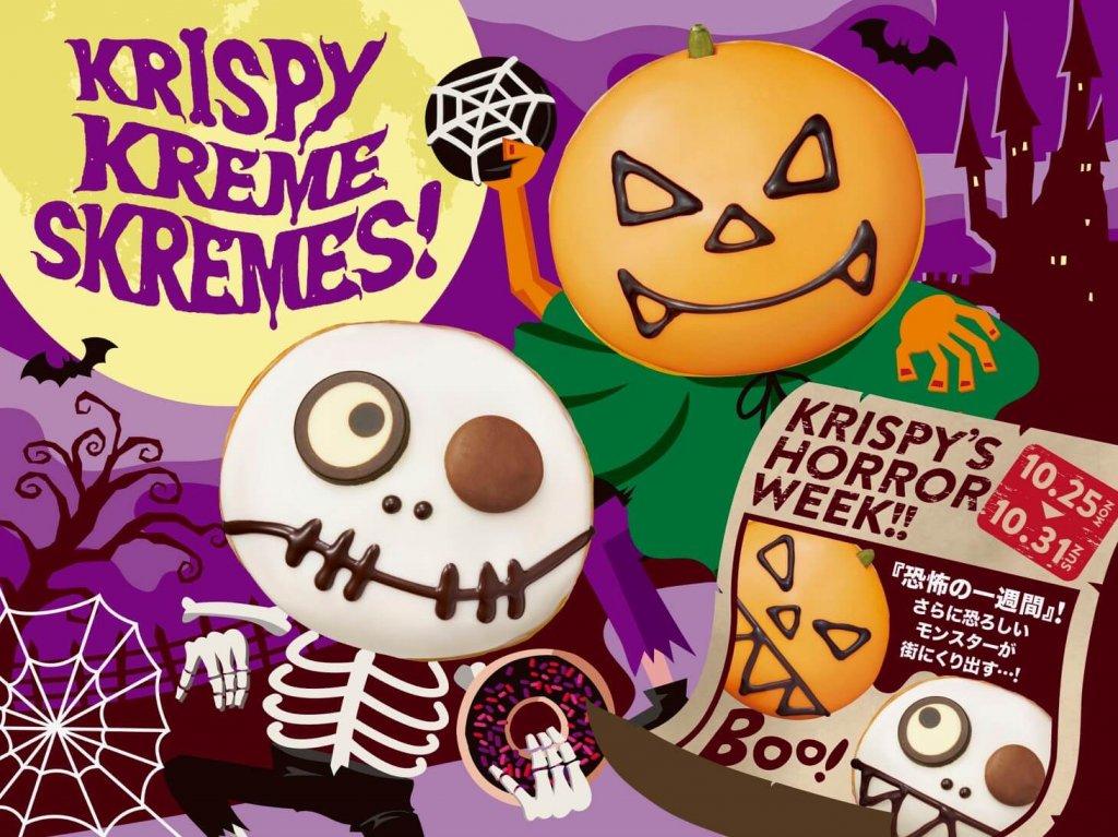 クリスピー・クリーム・ドーナツの『KRISPY KREME SKREMES!』
