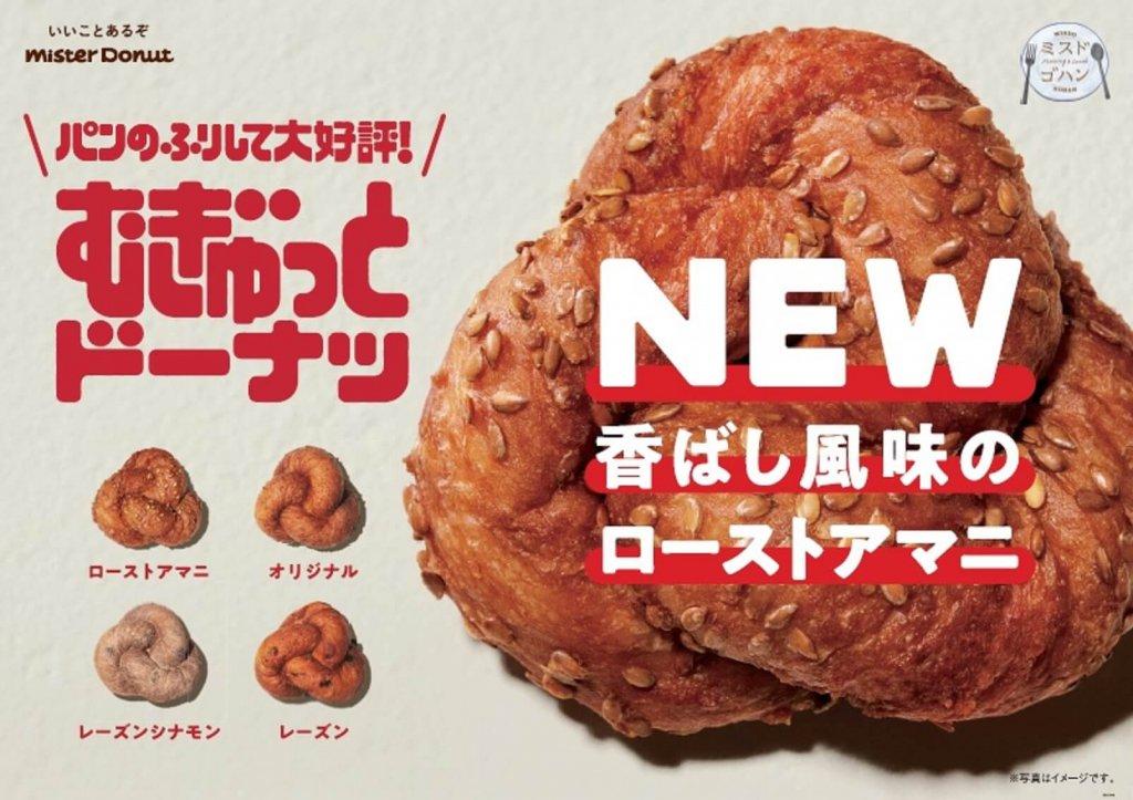 ミスタードーナツの『むぎゅっとドーナツ ローストアマニ』