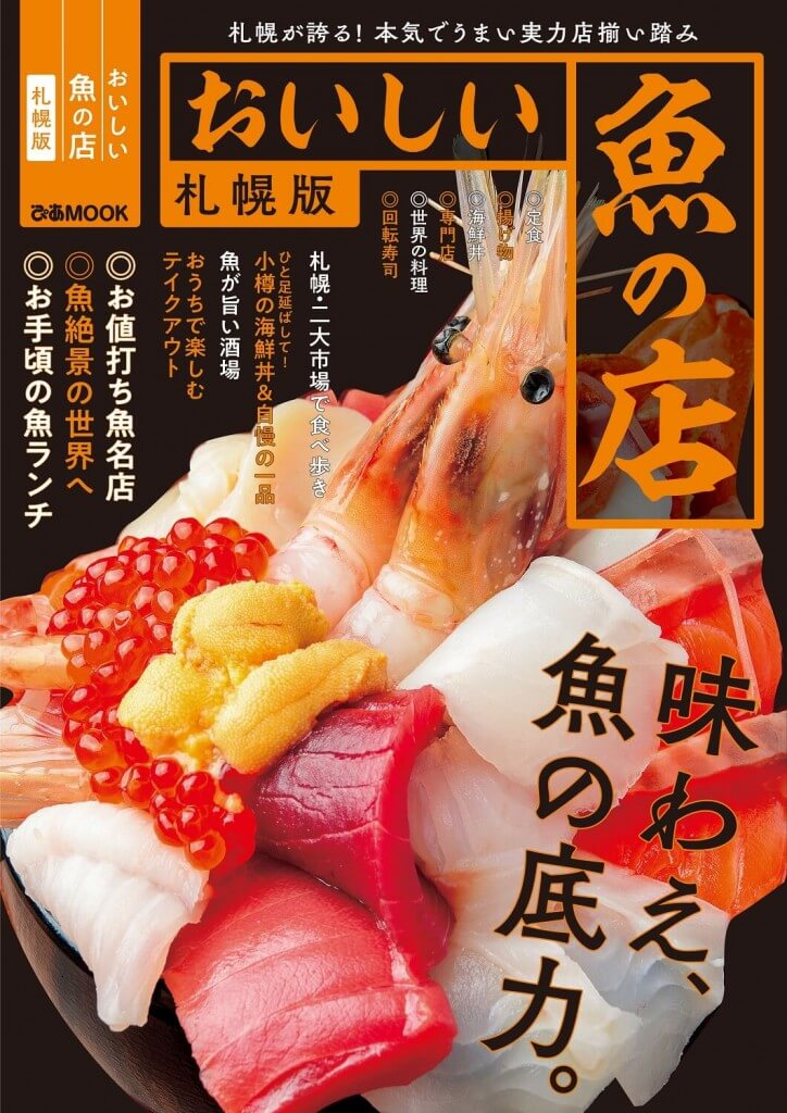 『おいしい魚の店 札幌版』