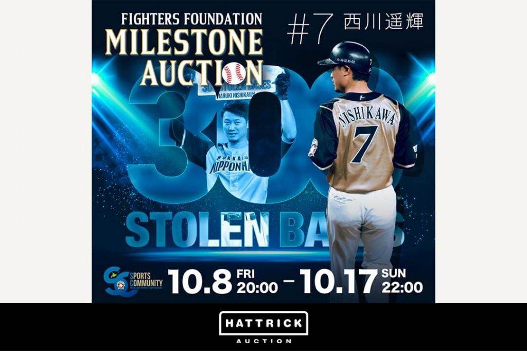 北海道日本ハムファイターズとの西川遥輝選手 通算300盗塁達成記念!マイルストーン・オークション