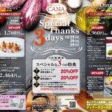 藻岩シャローム教会にある「レストラン サロット・デ・カナ」にて周年イベント『スペシャルサンクス3DAYS』が10月25日(月),26日(火),28日(木)の3日間開催!