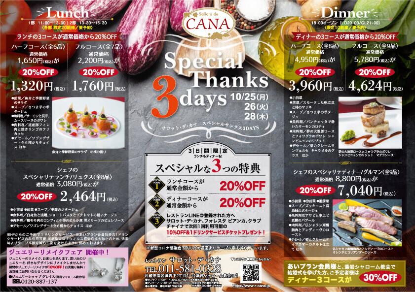 レストラン サロット・デ・カナの『スペシャルサンクス3DAYS』