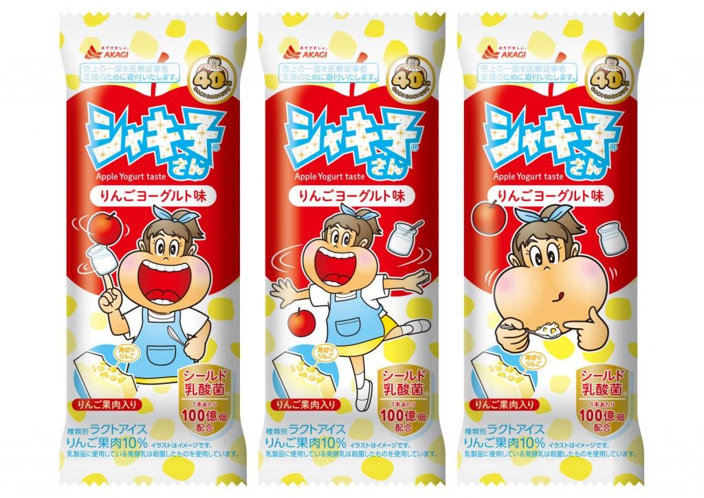 『シャキ子さんりんごヨーグルト味』