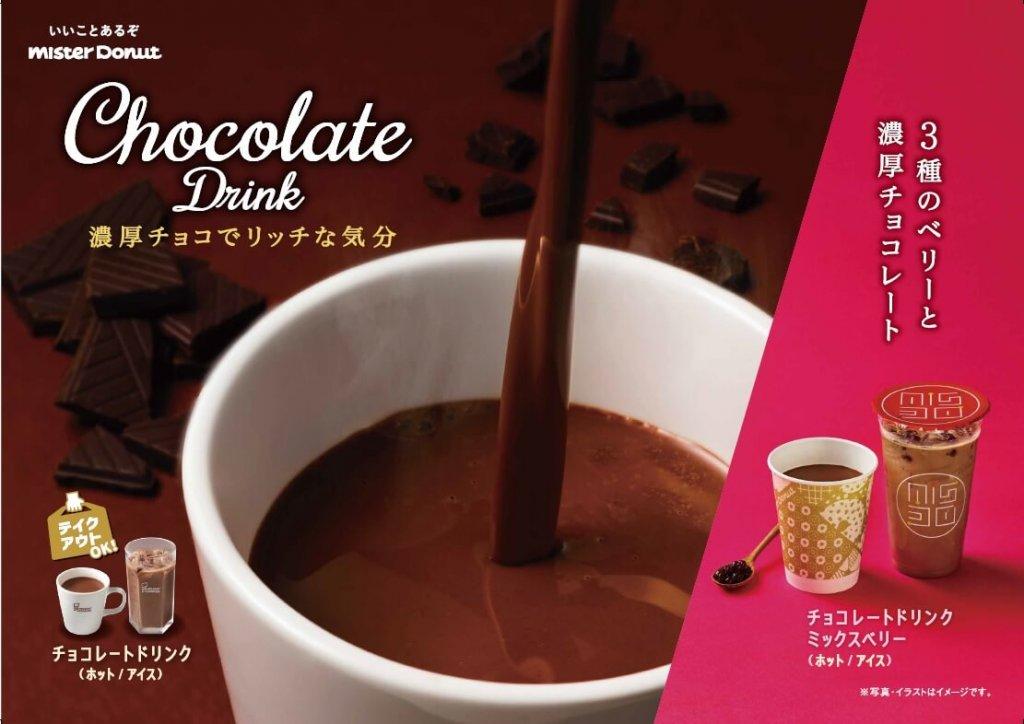 ミスタードーナツの『チョコレートドリンク バラエティ』4種