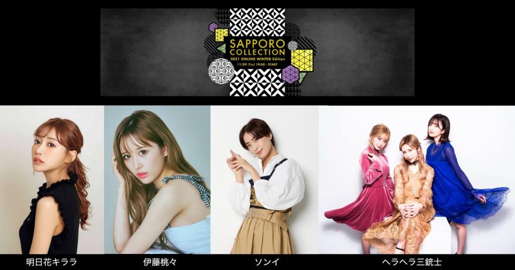 札幌コレクション 2021 ONLINE WINTER Edition-明日花キララ、伊藤桃々、ソンイ、ヘラヘラ三銃士